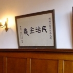 Chin Wing Chun Society meeting room